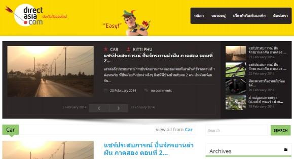 DirectAsia.com Thailand blog